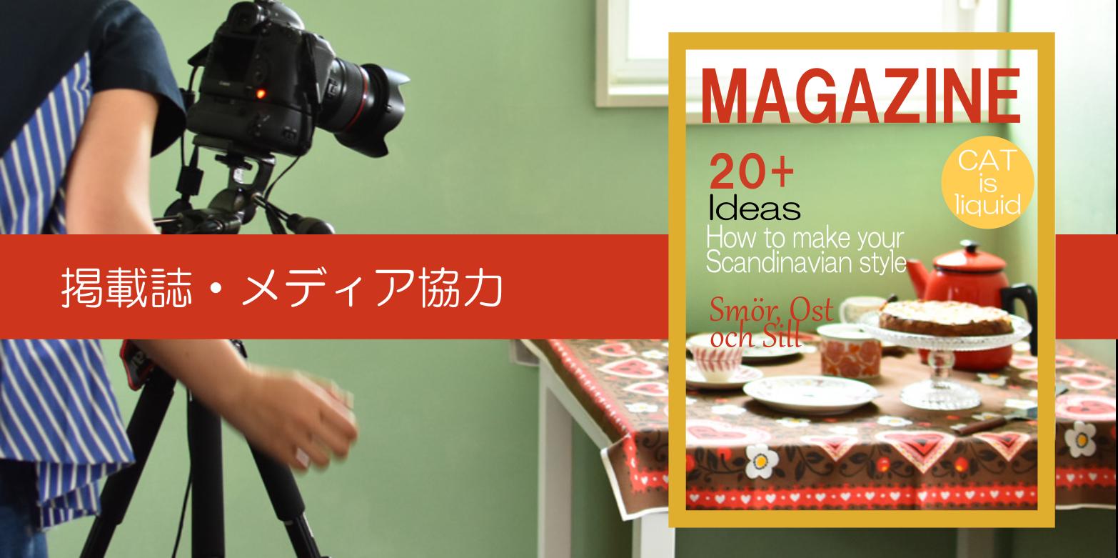 雑誌、書籍、映画、テレビ、コマーシャルなどの商品協力と店舗掲載