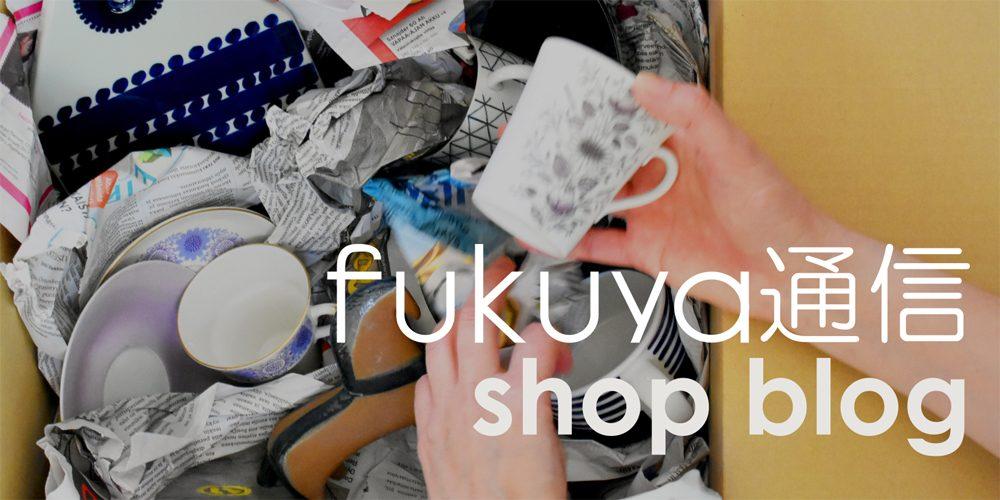 ネットショップFukuyaのブログ。商品の詳細や買い付けについて。