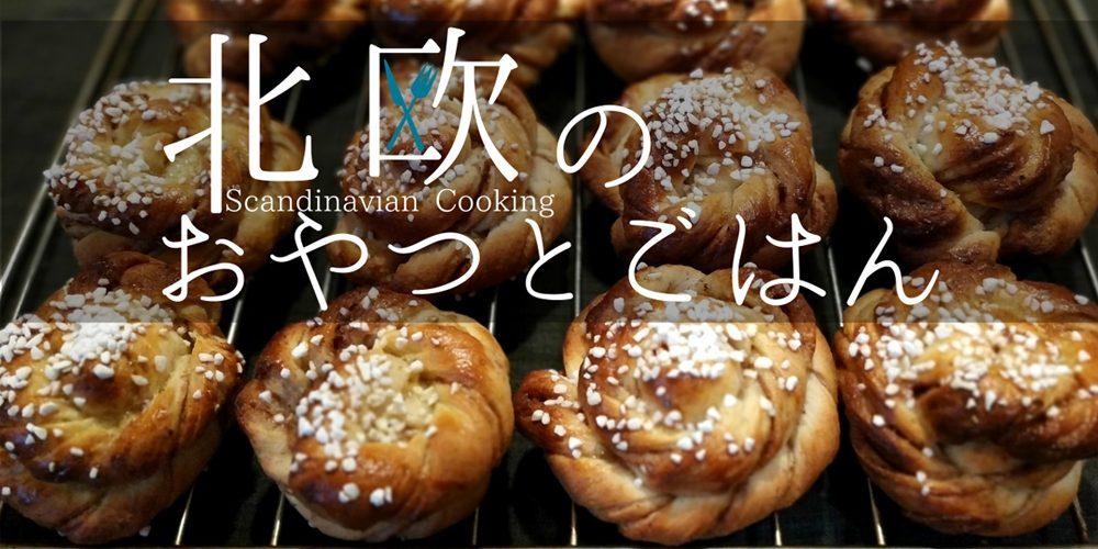 北欧料理レシピサイト。北欧各国のお菓子、パン、料理など。